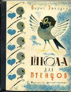 Boris Zakhoder . School for hatchlings. Verses . Artist L. Tokmak. M .: Children's Literature . 1970. I had one like that as a kid.