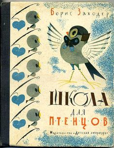 Zakhoder , B. School for chicks. Verses . Artist L. Tokmak. M .: Children's Literature . 1970