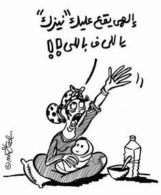 و طبق طاير#arabic