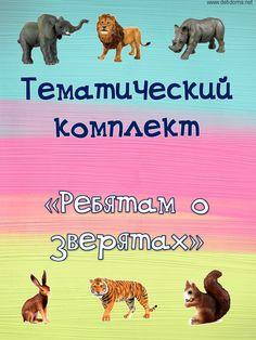 """Комплект для тематической недели """" животные"""""""
