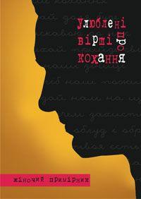 Улюблені вірші про кохання  http://knygypirat.blogspot.com/2012/07/blog-post_16.html