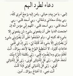 Quran Quotes Love, Quran Quotes Inspirational, Islamic Love Quotes, Muslim Quotes, Religious Quotes, Arabic Quotes, Words Quotes, Islam Beliefs, Duaa Islam