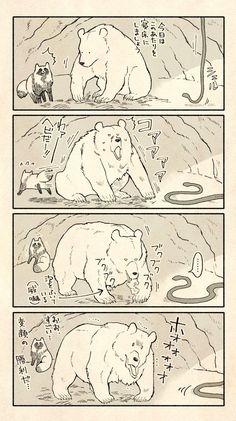 帆 (@p6trf_w) さんの漫画 | 56作目 | ツイコミ(仮) Animals And Pets, Cute Animals, Snow Dogs, Anime Characters, Cute Pictures, Concept Art, Pokemon, Character Design, Wildlife