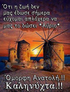 Good Morning Love, Good Morning Good Night, Good Night Quotes, Picture Quotes, Love Quotes, Sweet Dreams, Wish, Sunrise, Humor