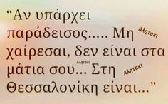 Quotes To Live By, Life Quotes, Love Of My Life, My Love, Thessaloniki, Greek Quotes, Say Something, Favorite Quotes, Philosophy