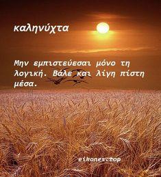 Εικόνες καληνύχτα με λόγια Greek Quotes, Night Skies, Good Night, Quotes To Live By, Wish, Bae, Nighty Night, Quote Life, Good Night Wishes