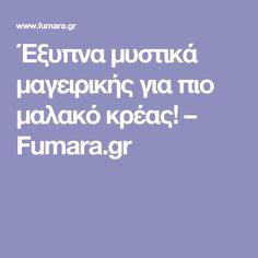 Έξυπνα μυστικά μαγειρικής για πιο μαλακό κρέας! – Fumara.gr