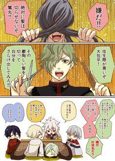 埋め込み画像 Touken Ranbu, Sword, Manga, Illustration, Anime, Fictional Characters, Illustrations, Manga Comics, Cartoon Movies