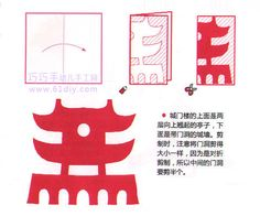 Craft project with kids: Chinese Paper Cutting pattern - character ...