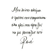 Sign Quotes, Love Quotes, Greek Quotes, Sign I, Relationship Goals, Wise Words, Poems, Thoughts, Feelings