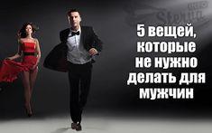 5-veshhey-kotorye-ne-nuzhno-delat-dlya-muzh