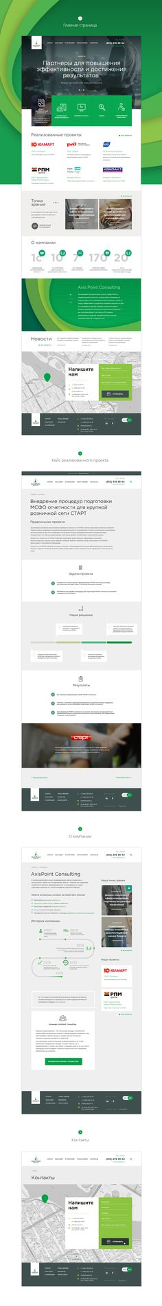 Корпоративный сайт консалтинговой компании AxisPoint, Сайт © Bquadro