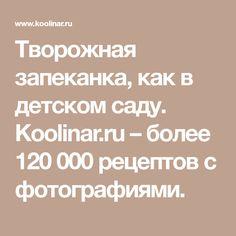 Творожная запеканка, как в детском саду. Koolinar.ru – более 120 000 рецептов с фотографиями.