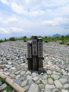 神奈川県で一番高い蛭ヶ岳(山北町)