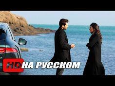 Черная любовь 47 серия на русском | 12 серия 2 сезона Черной любви
