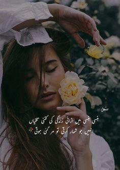 Broken Girl Quotes, Sad Love, Sad Quotes, Urdu Poetry, Girl Pictures, Captions, Attitude, Lovers, Feelings