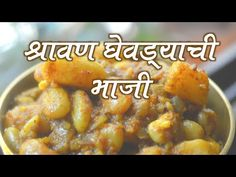 idli recipe marathi south indian food idli dosa shravan ghevda bhaji authentic maharashtrian food recipe forumfinder Image collections