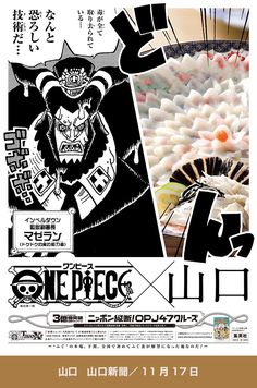ONE PIECE コミックス累計発行部数3億冊突破記念キャンペーン One Piece Japan, One Peace, Me Me Me Anime, I Am Awesome, Playing Cards, Banner, Manga, Poster, Ad Layout