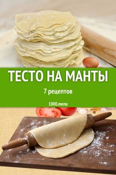 Homemade manti dough – 8 recipes – Pastry World Cooking Games For Kids, Cooking Time, Russian Pastries, My Favorite Food, Favorite Recipes, Cooking Pork Tenderloin, How To Cook Meatballs, Russian Recipes, World Recipes