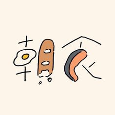 ♥日本の文字♥                                                                                                                                                      もっと見る