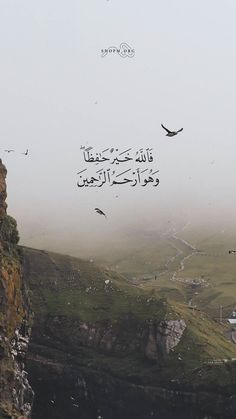 But Allah's guardianship is best and He is The Most Merciful of those who show mercy ~ Surah Yusuf Quran Quotes Love, Quran Quotes Inspirational, Beautiful Islamic Quotes, Arabic Love Quotes, Allah Islam, Islam Quran, Quran Pak, Quran Arabic, Noble Quran