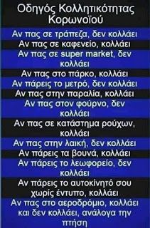 Greek Quotes, Funny Facts, Blog, Funny Fun Facts, Random Facts, Blogging, Fun Facts
