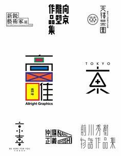 Cake Logo Design, Typo Design, Word Design, Cool Typography, Chinese Typography, Chinese Fonts Design, What Is Design, Typographie Logo, Word Fonts
