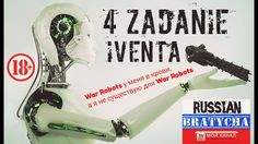 War Robots ivent Trebuchet, Вы все таки попали на съемку к Bratycha