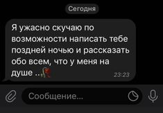 Russian Quotes, Cute Messages, Quotes And Notes, Husband Love, Heart Quotes, I Promise, In My Feelings, Iphone Wallpaper, Poems