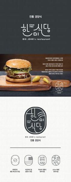 Amazing Graphics And Video Solutions For Your Business Logo Restaurant, House Restaurant, Hotel Logo, Ci Design, Food Design, Graphic Design, Daegu, Brand Identity Design, Branding Design