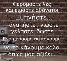 Philosophy Quotes, Clever Quotes, Meaning Of Life, Greek Quotes, Beautiful Words, Cool Words, Meant To Be, It Hurts, Inspirational Quotes