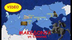ΜΑΚΕΔΟΝΙΑ γη Ελληνική