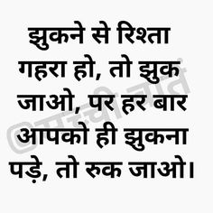 A simple explanation of famous life-changing quotes by famous people.Popular lines for wisdom and motivation. Marathi Love Quotes, Hindi Quotes Images, Indian Quotes, Hindi Quotes On Life, Wisdom Quotes, True Quotes, Hindi Qoutes, Prayer Quotes, Good Thoughts Quotes