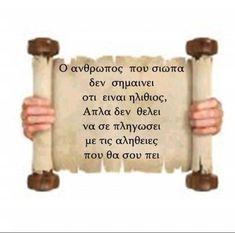 Μην πλανάσαι... Advice Quotes, Wisdom Quotes, Words Quotes, Wise Words, Life Quotes, Sayings, Positive Quotes, Motivational Quotes, Inspirational Quotes