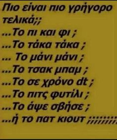 Greek Memes, Funny Greek Quotes, Funny Signs, Funny Jokes, Hilarious, King Quotes, Funny Statuses, Minions Quotes, Just For Laughs