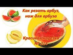 Как резать арбуз, нож для арбуза. Красивая нарезка / Knife for watermelo...