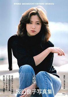 「坂口良子」のアイデア 39 件 | 坂口良子, 昭和 女優, 女優