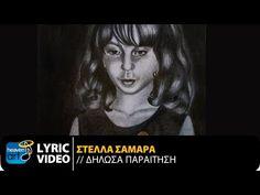 Στέλλα Σαμαρά - Δήλωσα Παραίτηση (Official Lyric Video) - YouTube