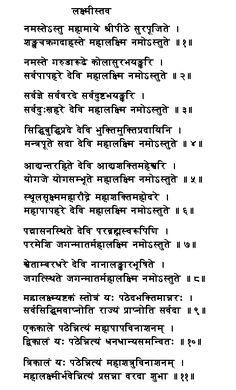 Sanskrit Quotes, Vedic Mantras, Yoga Mantras, Hindu Mantras, Ganesh Yantra, Lord Shiva Mantra, English Prayer, Hindu Rituals, Lakshmi Images