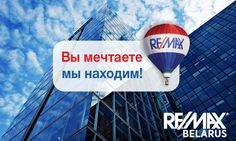 Мечтаете о собственном доме? RE/MAX Belarus предлагает лучшие объекты и лучший сервис: новостройки по ценам ниже рыночных; сопровождение и консультирование по долевому строительству; широкий выбор недвижимости по всему миру. www.remax.by