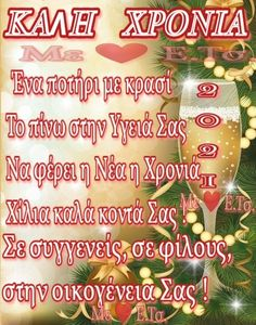 New Year Wishes Quotes, Happy New Year Wishes, Happy New Year Wallpaper, Christmas Cards, Xmas, Wish Quotes, Greek Quotes, Movie Quotes, Good Morning