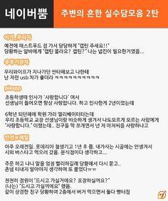 댓글헌터14_주변의 흔한실수담 모음 2탄_03 | 출처: web7minutes