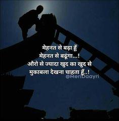 motivate Hindi Quotes Images, Hindi Words, Jokes Images, Hindi Quotes On Life, Boss Quotes, True Quotes, Motivational Quotes, Inspirational Quotes, Mindset Quotes