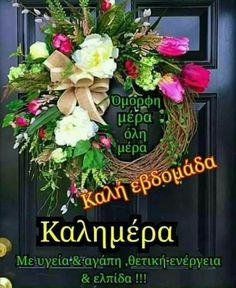 Good Morning Coffee, Greek Quotes, Grapevine Wreath, Good Night, Floral Wreath, Wreaths, Mondays, Macrame, Breakfast