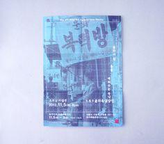 문화복덕방의 포스터 빈티지한 70 80의 느낌이 듬 그래픽디자인, 타이포그라피, 편집디자인