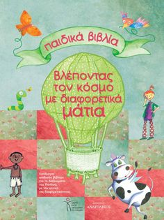παιδικά βιβλία για τη διαφορετικότητα by STALENA via slideshare