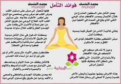 فوائد التأمل