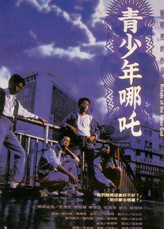 Rebels of the Neon God 青少年哪吒 (1992)