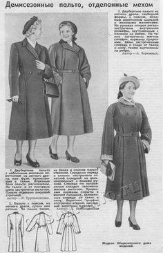 Советская мода 1940-е годы
