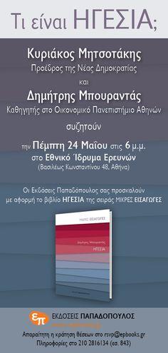 """Πρόσκληση στην παρουσίαση του βιβλίου  """"ΗΓΕΣΙΑ'' από τις εκδόσεις ΠΑΠΑΔΟΠΟΥΛΟΣ"""